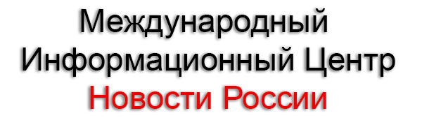 Международный Информационный Центр Новости России